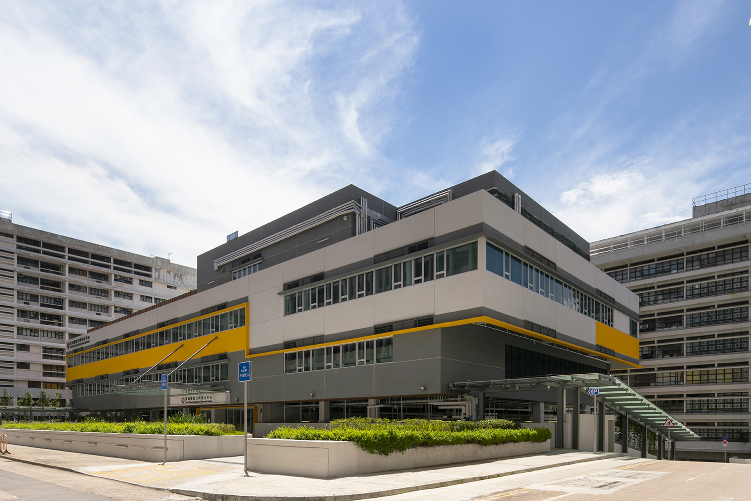 KWAI CHUNG HOSPITAL DAY RECOVERY CENTRE