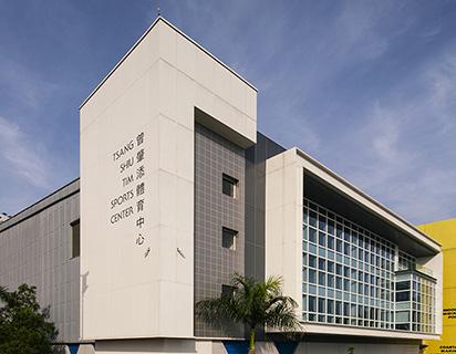 香港科技大學曾肇添體育中心
